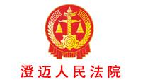 澄迈人民法院