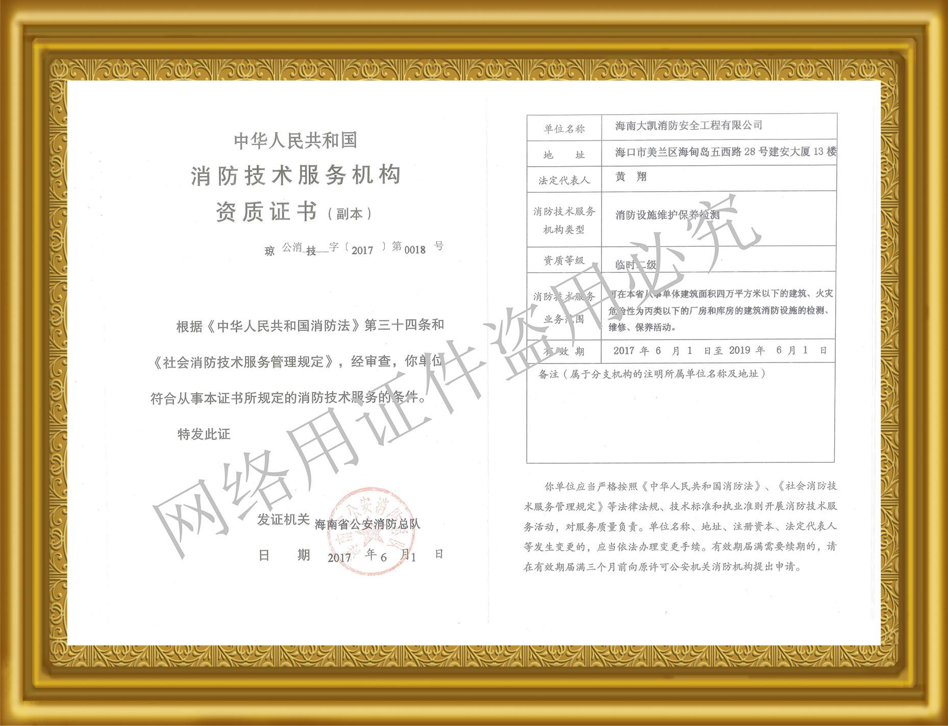 必威手机下载技术服务机构资质证书
