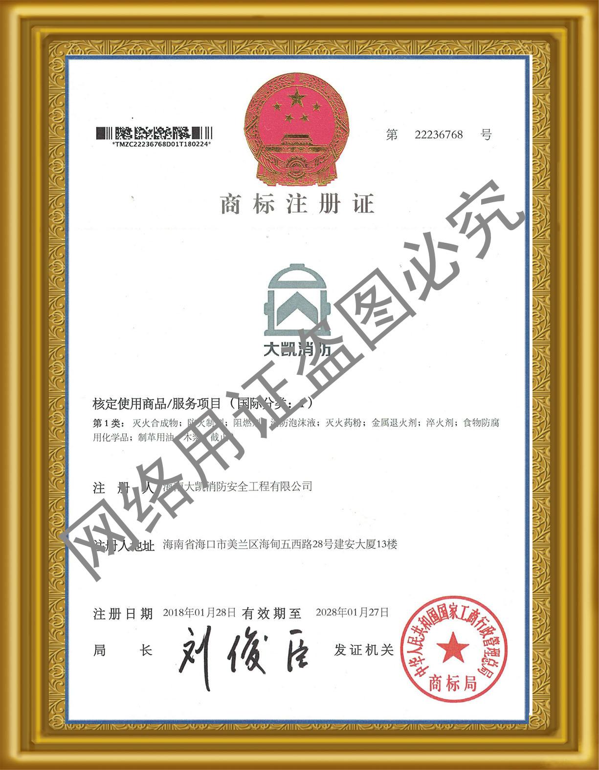 biwei必威体育备用网站必威手机下载-商标注册证