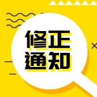 修正通知|2019年版全新改版海南biwei必威体育备用网站必威手机下载安全工程宣传册