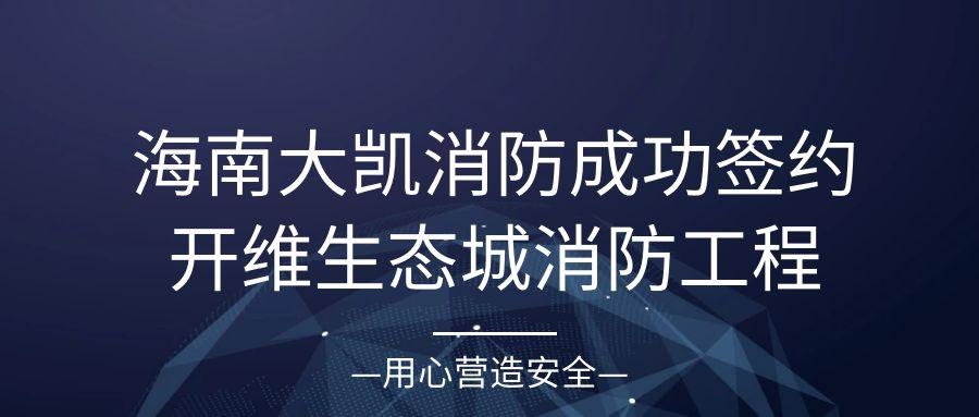 海南biwei必威体育备用网站必威手机下载成功签约开维生态城S5地块二期必威手机下载工程