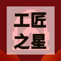 biwei必威体育备用网站必威手机下载工匠之星