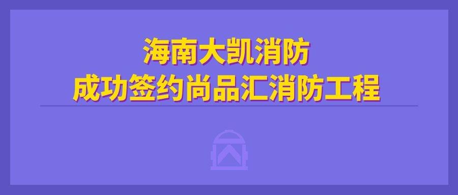 海南biwei必威体育备用网站必威手机下载成功签约尚品汇必威手机下载工程