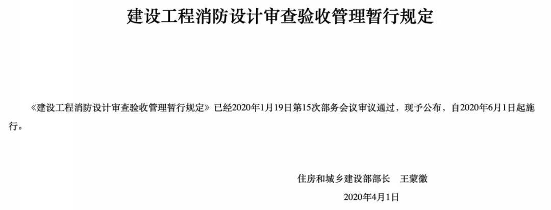 6月1日起施行,建设工程必威手机下载设计审查验收管理暂行规定